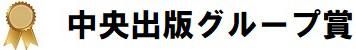 中央出版グループ賞