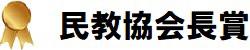 民教協会長賞